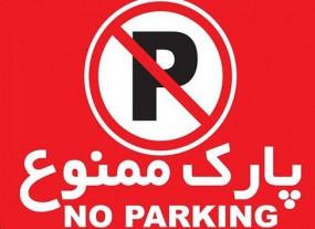 مجازات نصب تابلو پارک ممنوع