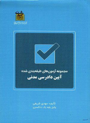 مجموعه آزمون های طبقه بندی شده آیین دادرسی مدنی