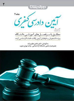 کمک حافظه آیین دادرسی کیفری (جلد دوم) همراه با فیلم رایگان
