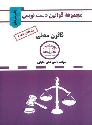 مجموعه قوانین دست نویس قانون مدنی