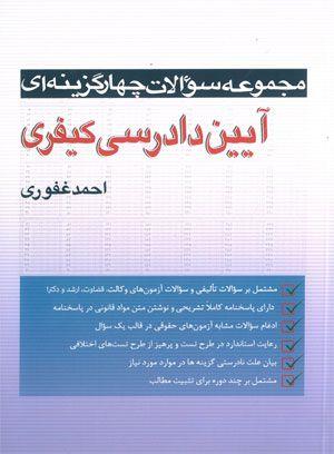 مجموعه سوالات چهارگزینه ای آیین دادرسی کیفری