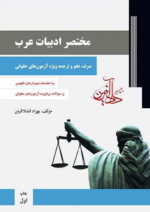 مختصر ادبیات عرب -صرف و نحو و ترجمه :ویژه آزمونهای حقوقی