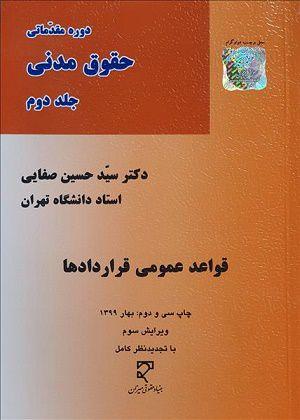 حقوق مدنی جلد دوم - قواعد عمومی قراردادها