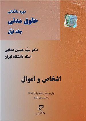 اشخاص و اموال دکتر سید حسین صفایی