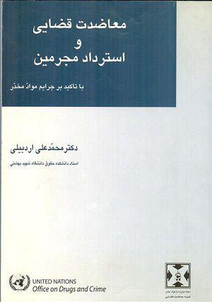 معاضدت قضایی و استرداد مجرمین دکتر محمد علی اردبیلی
