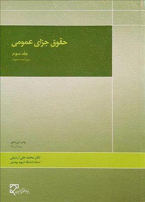 حقوق جزاي عمومي جلد سوم محمد علي اردبيلي