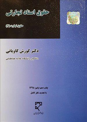 حقوق اسناد تجارتی - حقوق تجارت (3)