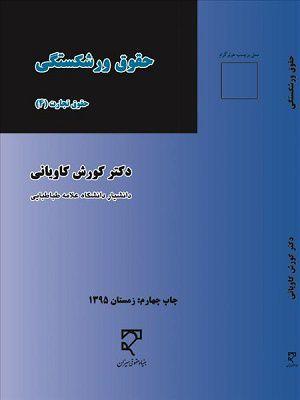 حقوق ورشکستگی دکتر کورش کاویانی