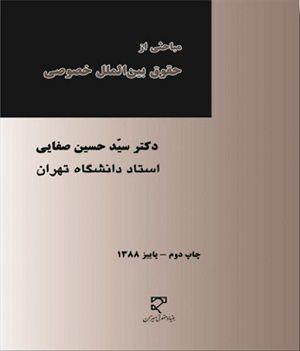 مباحثی از حقوق بینالملل خصوصی دکتر سید حسین صفایی