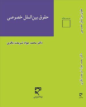 حقوق بینالملل خصوصی دکتر محمد جواد شریعت باقری