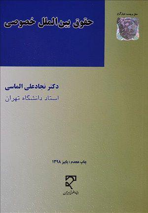 حقوق بینالملل خصوصی دکتر نجاد علی الماسی