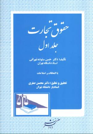 حقوق تجارت (جلد اول)