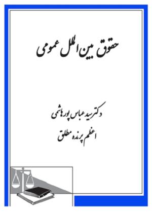 حقوق بین الملل عمومی (دکتر پورهاشمی - اعظم پرند مطلق)