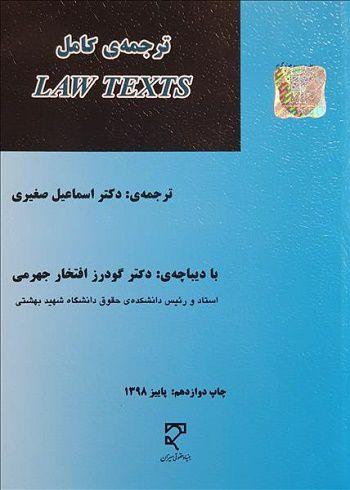 ترجمه کامل LAW TEXTSدکتر اسماعیل صغیری