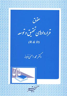 حقوق قراردادهای تحقیق و توسعه دکتر محمد احسنی فروز
