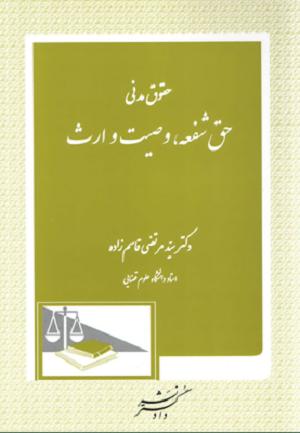حقوق مدنی حق شفعه وصیت و ارث دکتر سید مرتضی قاسم زاده