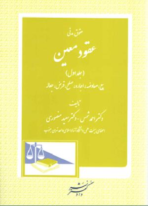 حقوق مدنی عقود معین (جلد اول)دکتر احمد شمس ، دکتر سعید منصوری