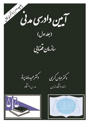 آیین دادرسی مدنی (جلد اول)عباس کریمی ، دکتر حمیدرضا پرتو