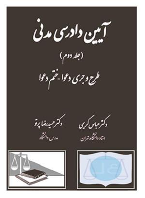 آیین دادرسی مدنی (جلد دوم)عباس کریمی ، دکتر حمیدرضا پرتو