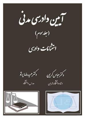 آیین دادرسی مدنی (جلد سوم)عباس کریمی ، دکتر حمیدرضا پرتو