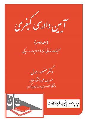آیین دادرسی کیفری (جلد دوم)دکتر منصور رحمدل