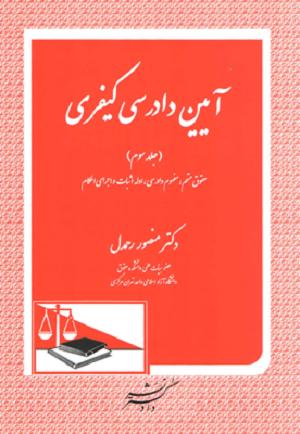آیین دادرسی کیفری (جلد سوم)دکتر منصور رحمدل