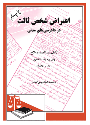 اعتراض شخص ثالث در دادرسی های مدنی عبدالصمد دولاح