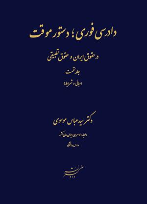 دادرسی های فوری ؛ دستور موقت در حقوق ایران و حقوق تطبیقی (جلد نخست)سیدعباس موسوی