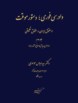 دادرسی های فوری ؛ دستور موقت در حقوق ایران و حقوق تطبیقی (جلد دوم)