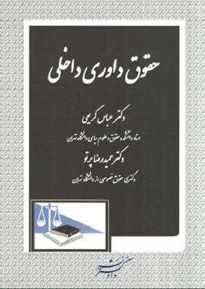 حقوق داوری داخلی دکتر دکتر عباس کریمی ، دکتر حمیدرضا پرتو