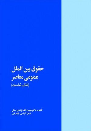 حقوق بین الملل عمومی معاصر (کتاب نخست) دکتر هیبت الله نژندی منش