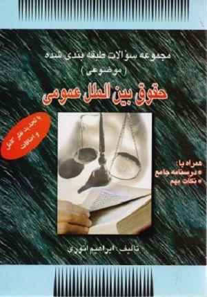 مجموعه سولات طبقه بندی شده حقوق بین الملل عمومی ابراهیم انوری