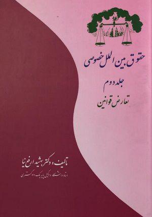 حقوق بین الملل خصوصی(جلد دوم)دکتربهشید ارفع نیا