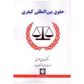 حقوق بین المللی کیفری دکترمهدی مومنی