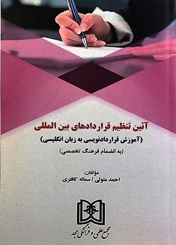آیین تنظیم قراردادهای بین المللی «آموزش قراردادنویسی به زبان انگلیسی به انضمام فرهنگ تخصصی احمد متولی، سمانه کافتری