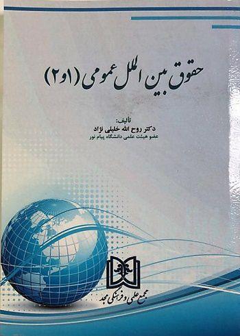 حقوق بین الملل عمومی 1 و 2دکتر روح الله خلیلی نژاد