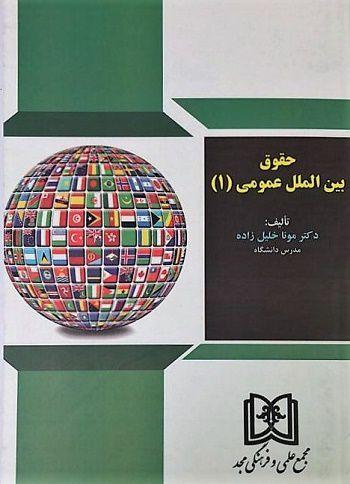 حقوق بین الملل عمومی (1)دکترمونا خلیل زاده