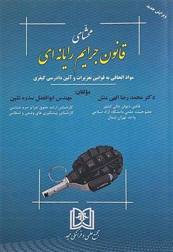 محشای قانون جرایم رایانه ای دکتر محمدرضا الهی منش، مهندس ابوالفضل سدره نشین