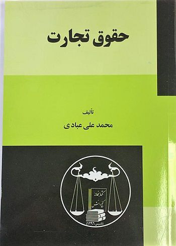 حقوق تجارت محمد علی عبادی