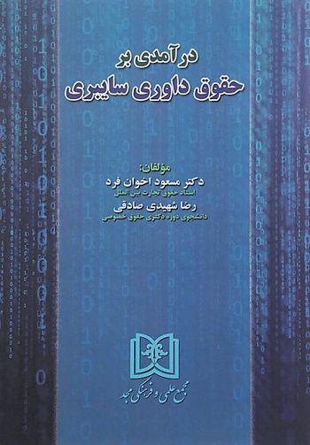 درآمدی بر حقوق داوری سایبری دکتر مسعود اخوان فرد، رضا شهیدی صادقی