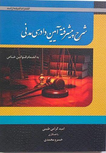 شرح پیشرفته آیین دادرسی مدنی امید گرامی طیبی