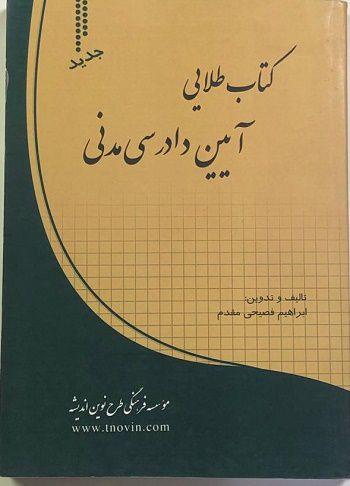 کتاب طلایی آیین دادرسی مدنی ابراهیم فصیحی مقدم