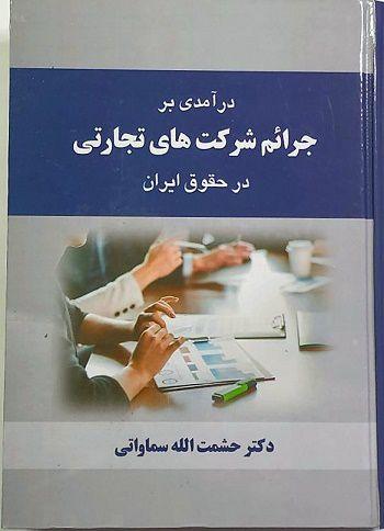 درآمدی بر جرائم شرکتهای تجارتی در حقوق ایران دکتر حشمت الله سماواتی