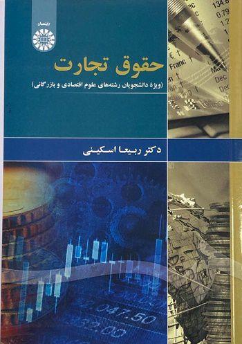 کتاب حقوق تجارت (ویژه دانشجویان رشته های علوم اقتصادی و بازرگانی) دکتر ربیعا اسکینی