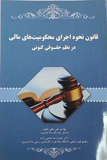 قانون نحوه اجرای محکومیت های مالی درنظم حقوق کنونی