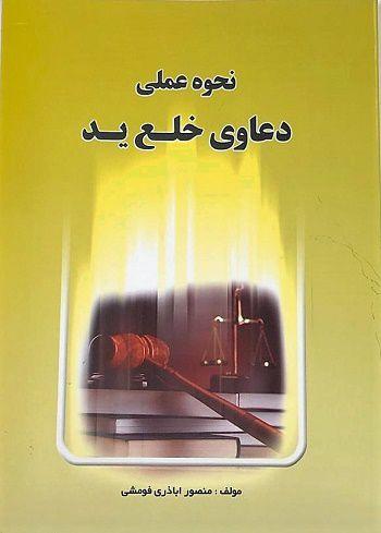 نحوه عملی دعاوی خلع ید منصور اباذری فومشی