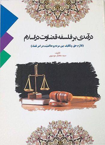 درآمدی برفلسفه قضات دراسلام سید مختار موسوی