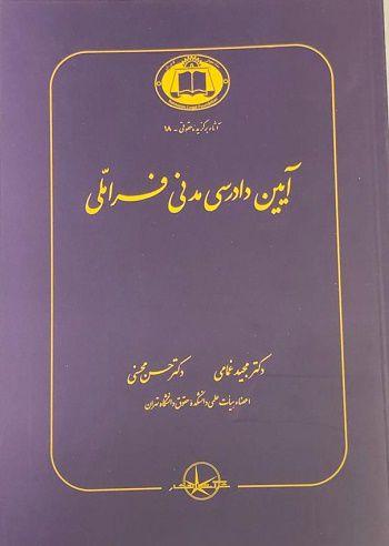 آیین دادرسی مدنی فراملی حسن محسنی، مجید غمامی