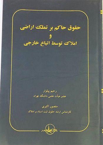 حقوق حاکم بر تملک اراضی و املاک توسط اتباع خارجی رحیم بیلوار، منصور اکبری