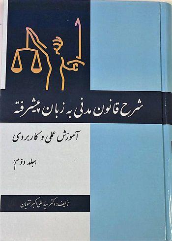 شرح قانون مدنی به زبان پیشرفته جلد دوم سید علی اکبر تقویان